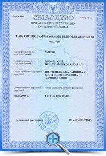 Свідоцтво про державну реєстрацію юридичної особи ТОВ ЗИСК