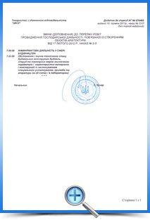 свидетельство квалификации специалистов ООО ЗЫСК